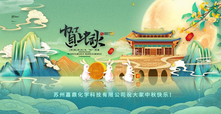 苏州嘉鼎化学科技有限公司祝大家2021年中秋节快乐!